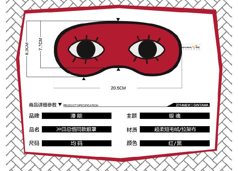冲田眼罩 眼罩-《银魂》