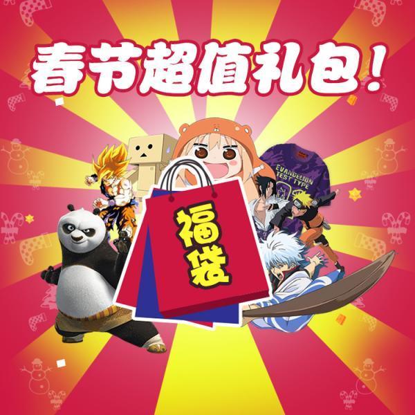 春节超值大礼包-新年快乐